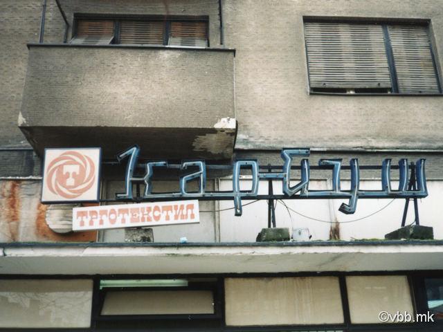 © Vangel Bashevski - Barmi vbb.mk