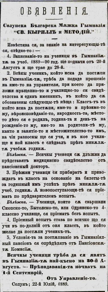 009_solunska_maska_gimnazija
