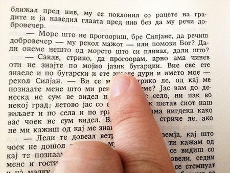 """Од народната приказна """"Силјан Штркот"""", собрана од Цепенков."""