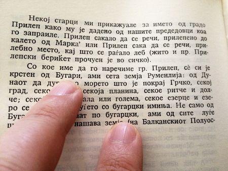 Од преданието за родниот град на Цепенков, Прилеп.