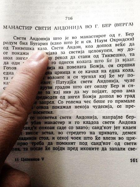 Св. Андонија од Бер, Егејска Македонија, бил Бугарин исто како и Св. Наум Охридски.
