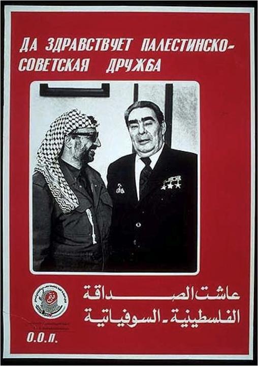 Arafat_Bregnev_PPT