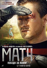 match2012