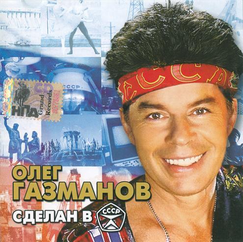 oleg_gazmanov-sdelanvsssr