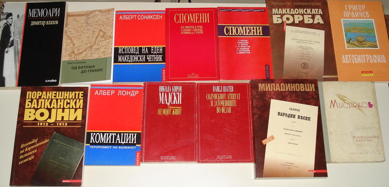 Изданија од разни периоди, но главно од 1990-тите и 2000-тите. Бугари у нив врие.